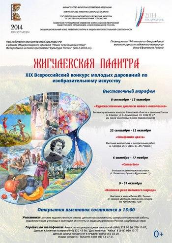 конкурсы по изобразительному искусству: